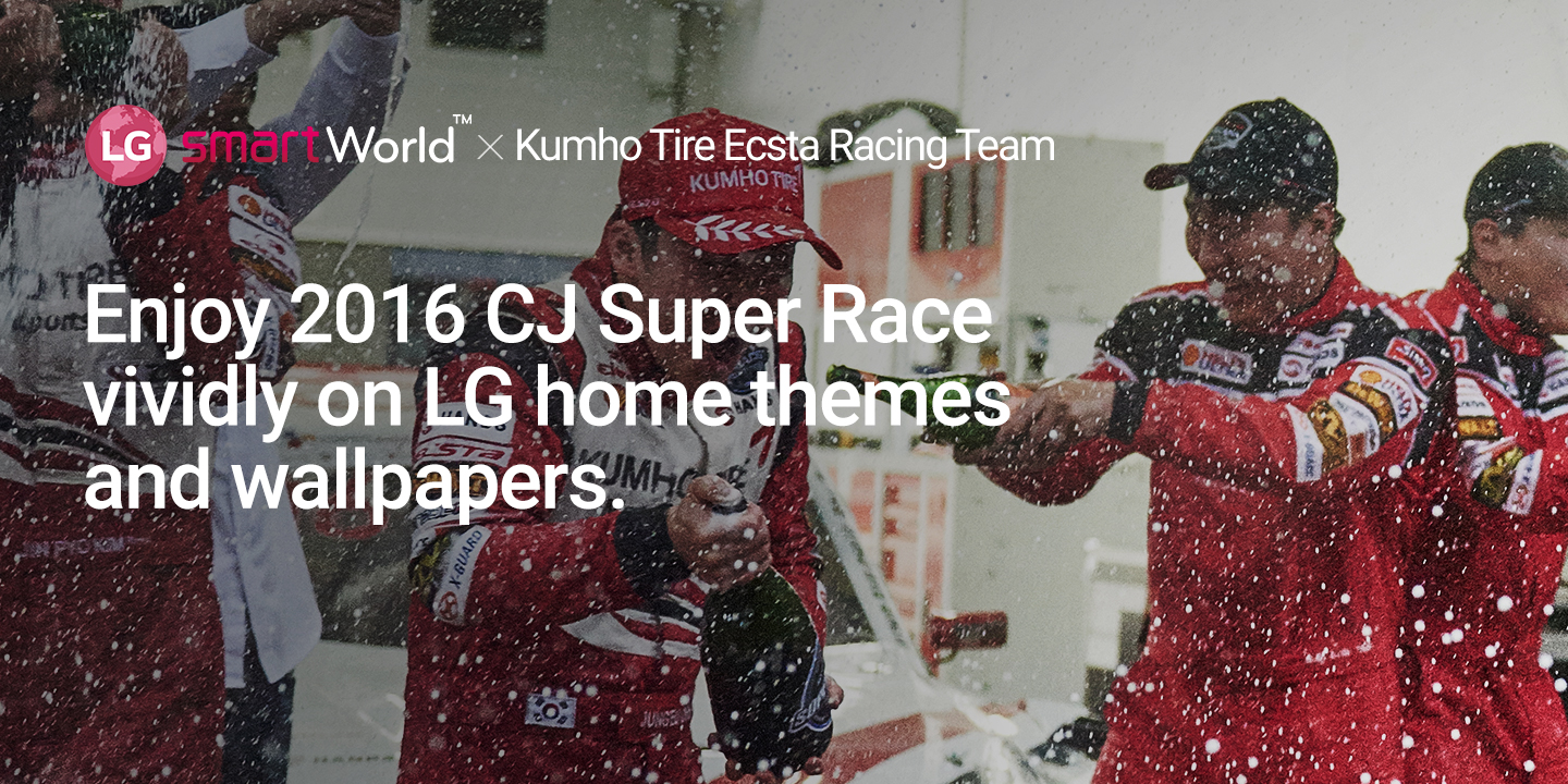 [Enjoy the vivid scenes of the 2016 CJ Super Race with LG home themes and wallpapers.]